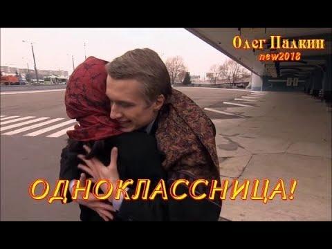 ♫♪ОДНОКЛАССНИЦА!♫♪-Олег Палкин новинка ноября