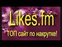Likes.fm простой сайт по накрутке лайков подписчиков и тд. в вк
