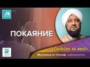 Лекция 4. Покаяние Цикл Следуйте за мной... - Мухаммад ас-Саккаф Azan.kz