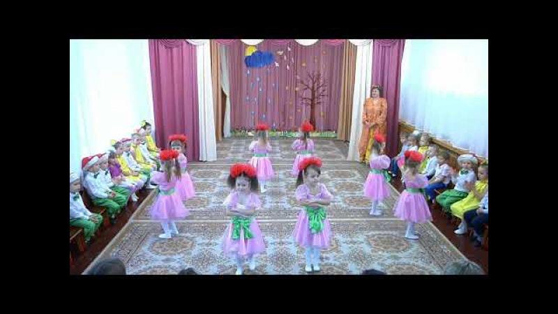 Танец ягодки-кокетки. Средняя группа.