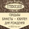 """Кафе """"Грибоедов"""" город Чебоксары"""