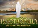 Чудотворица. Матрона Московская. Жизнь после смерти. 12 серия.