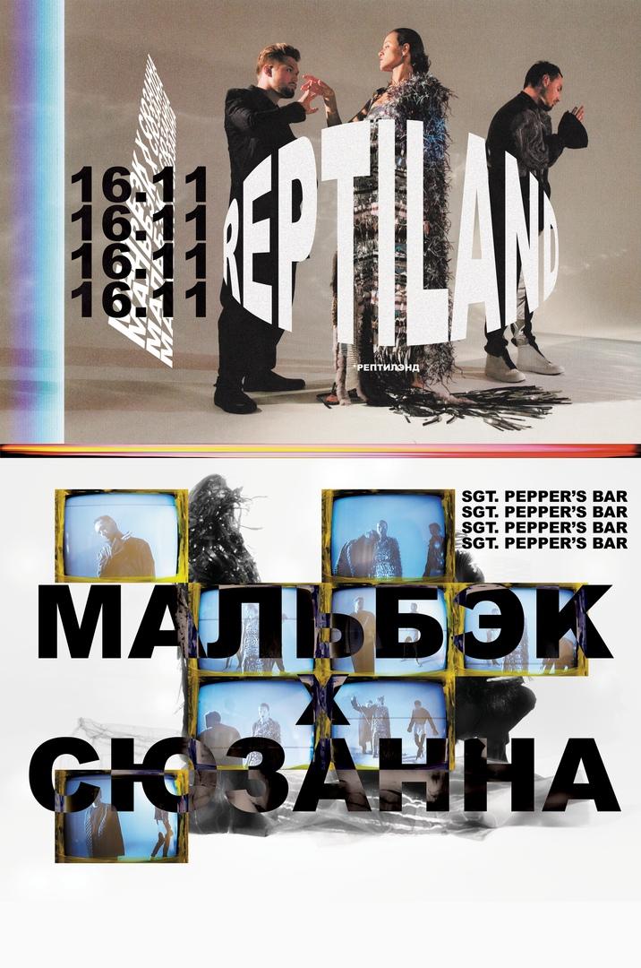 Афиша Краснодар МАЛЬБЭК и СЮЗАННА Sgt. Pepper's Bar 16.11