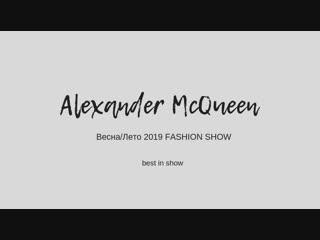 Alexander McQueen Spring/Summer 2019 (best in show)