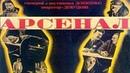 Арсенал 1928 / Январское восстание в Киеве в 1918 году (Фильм арсенал 1928 смотреть онлайн)