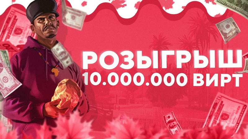 Evolve Role Play - Розыгрыш виртов на сумму более 10.000.000 вирт. сервер 01,02