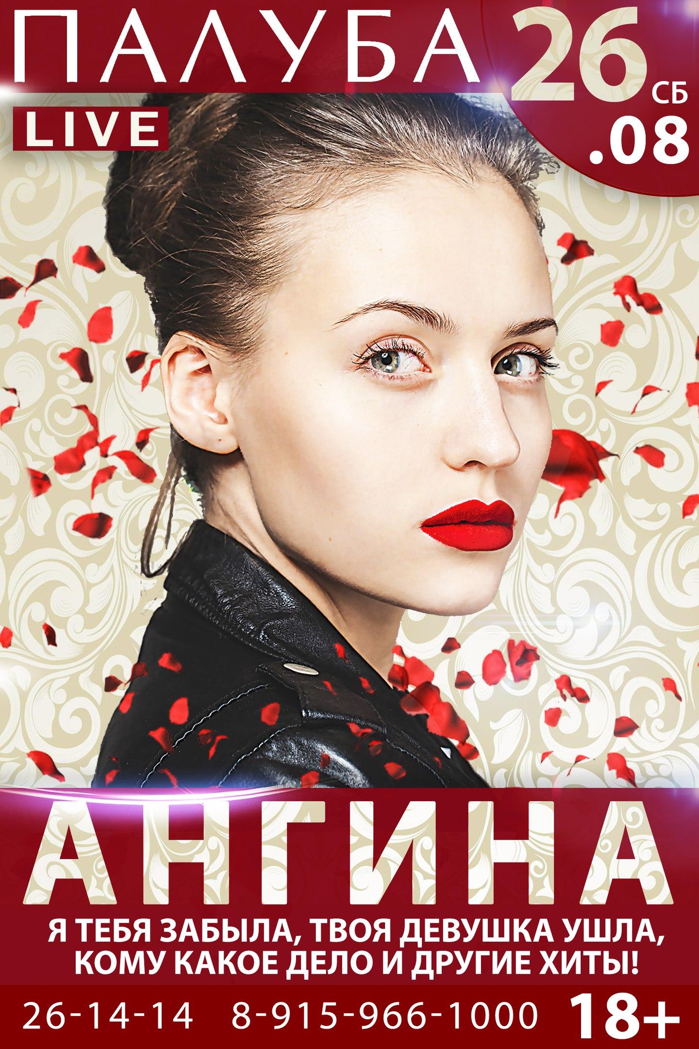 Певица Ангина официальный сайт агента - организация заказ ... | 2160x1440