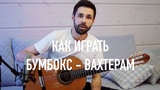 Как играть БУМБОКС - ВАХТЕРАМ на Гитаре (профессор theToughBeard)