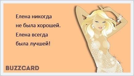 Марта открытка, шуточные картинки елена