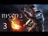 Прохождение игры Risen 3 Часть 3