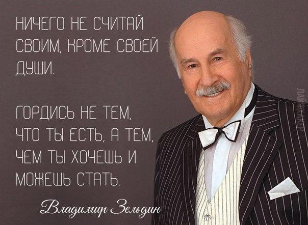 Владимир Михайлович Зельдин – легендарный актер театра и кино. И сегодня ему 99! Д е в я н о с т о д е в я т ь — только представьте!