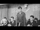 Всесоюзное комсомольское собрание Новости Эфир 10 04 1970