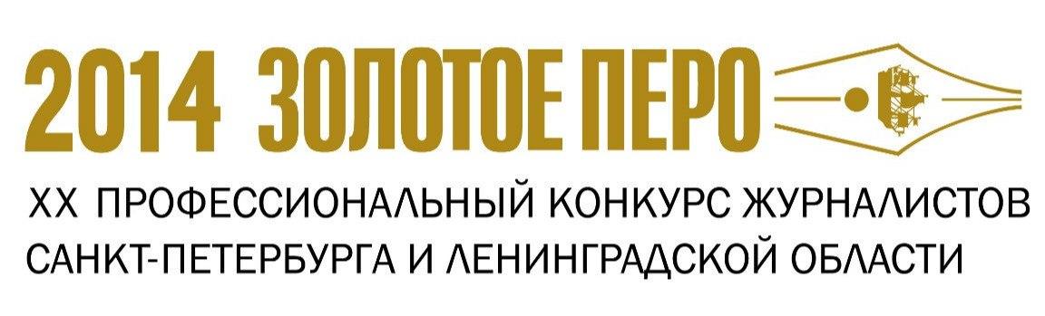 конкурс журналистов Петербурга и Ленинградской области Золотое перо 2014
