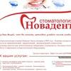"""Стоматология """"Новадент"""" г. Вологда"""