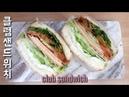 샌드위치 파는것 보다 맛있고 영양가 있는 클럽 샌드위치 레시피 ( Club Sandwich ) [ 4837