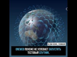 Глобальный интернет для все планеты..