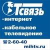 ТСвязь - Михайловка (официальная группа)