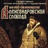 Muzey-Zapovednik Alexandrovskaya-Sloboda