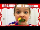ТОП 5 Нереальных Пранков на 1 Апреля ТАРАКАН в Пицце и ЧЕРВИ в Яблоке Для Детей /// ...