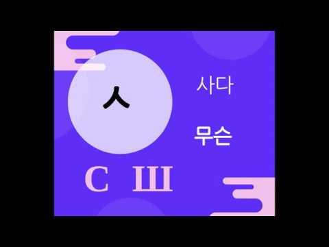 Кәріс тілі Корей тілі 한국어 1 Сабақ әліпбе