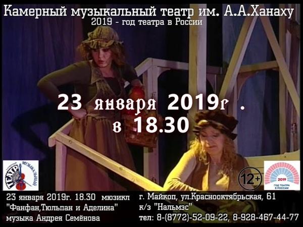 Мюзикл Фанфан, тюльпан и Аделина