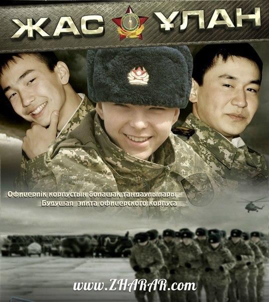 Қазақша Фильм: Жас Ұлан телехикаясы (2011)