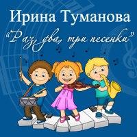 Детские песни Ирины Тумановой