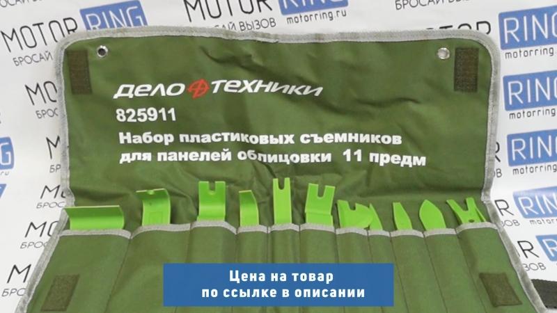 Набор пластиковых съемников для панелей облицовки 11 предметов «Дело Техники»