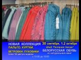 Сезон+ 30 сентября, 1, 2 октября в ЦКиД Полярная Звезда