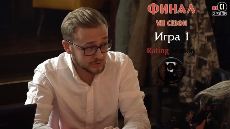 MafiaCl Kharkiv VII Сезон. Финал 1