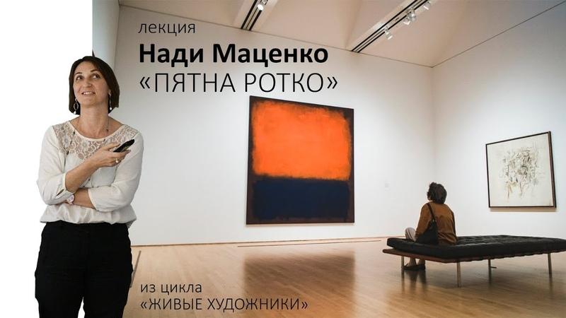 Лекция Нади Маценко «Пятна Ротко»