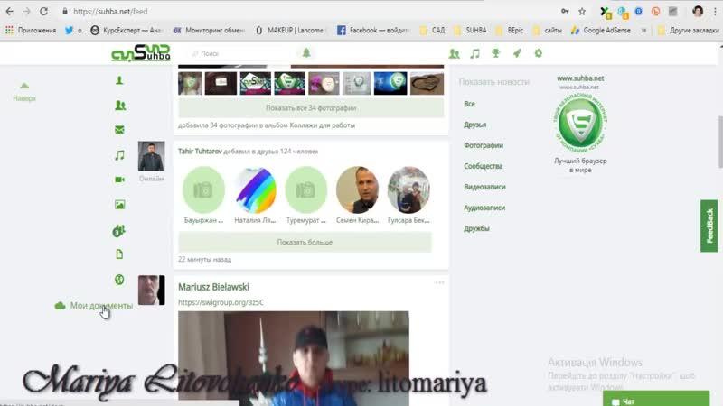 SUHBA Соцсеть СУХБА Обзор личного кабинета от партнера проекта » Freewka.com - Смотреть онлайн в хорощем качестве