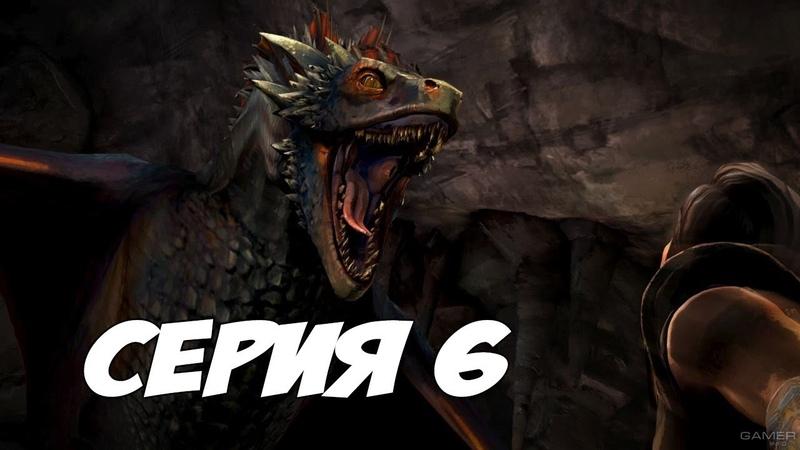 ЛОГОВО ЧЕРНОГО ДРАКОНА - Game of Thrones Episode 3 - Прохождение 6