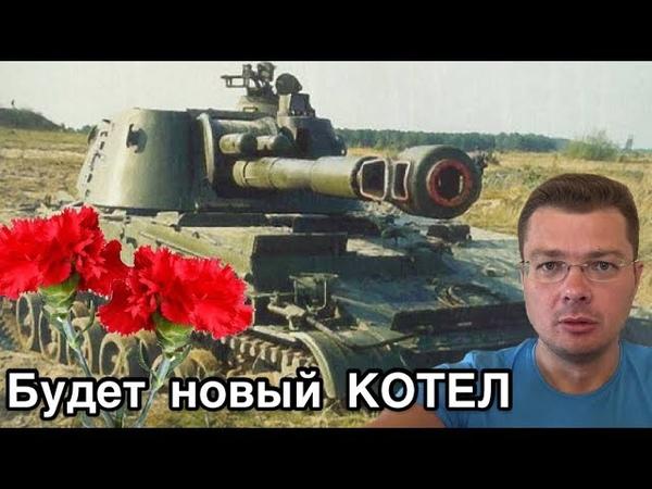 Киев стащил Гвоздики под Счастье - подтверждено О Б С Е