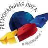 """Региональная МС КВН (АМиК) Лига """"Верхневолжье"""""""