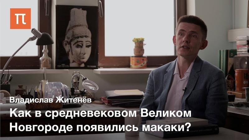 В.С.Житенев: Естественно-научные методы исследования в археологии