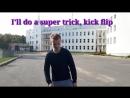 Брусок ор Die☠Kick-flip