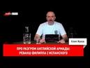 Клим Жуков про разгром Английской армады Реванш Филиппа 2 Испанского