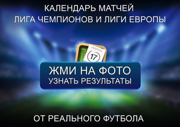 расписание чемпионата мира по футболу 2014 года по тв