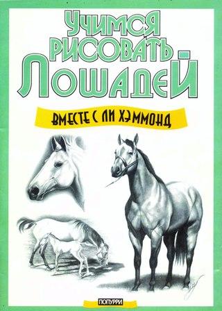 """Книга """"Учимся рисовать лошадей"""