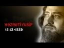 Həzrəti Yusif 45-ci Hissə HD (Azərbaycan dilində)