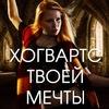 Хогвартс твоей мечты ϟ 23 марта в Москве
