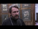 Митрополит Иларион Алфеев в Библио Глобусе