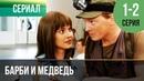 ▶️ Барби и медведь 1 и 2 серия Мелодрама Фильмы и сериалы Русские мелодрамы