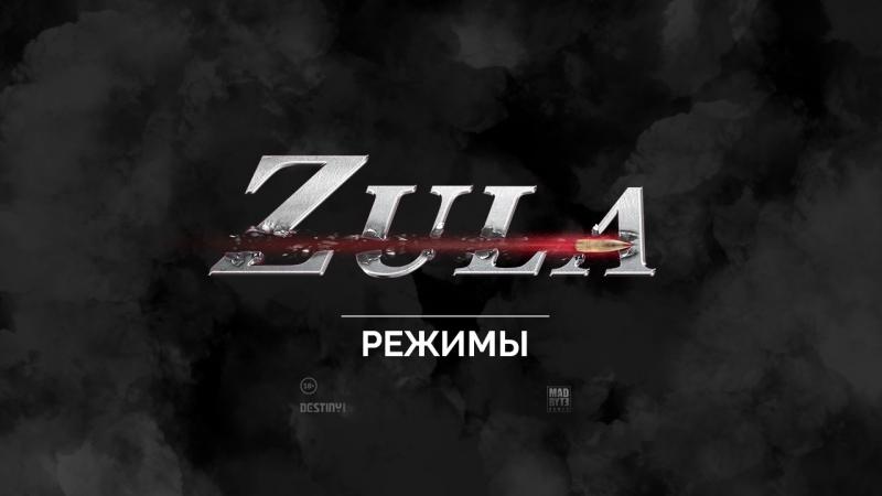 ZULA Режимы