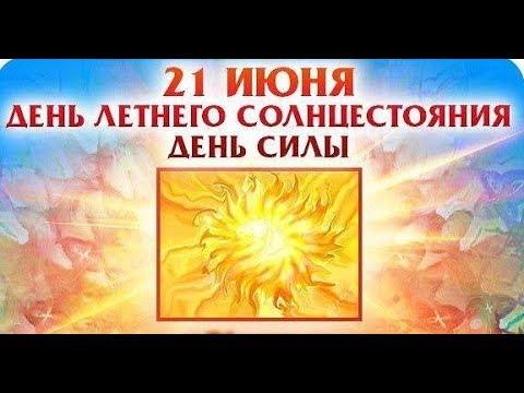 21 июня день летнего солнцестояния .Оберег Ведьмина лестница .