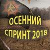Осенний Спринт 2018