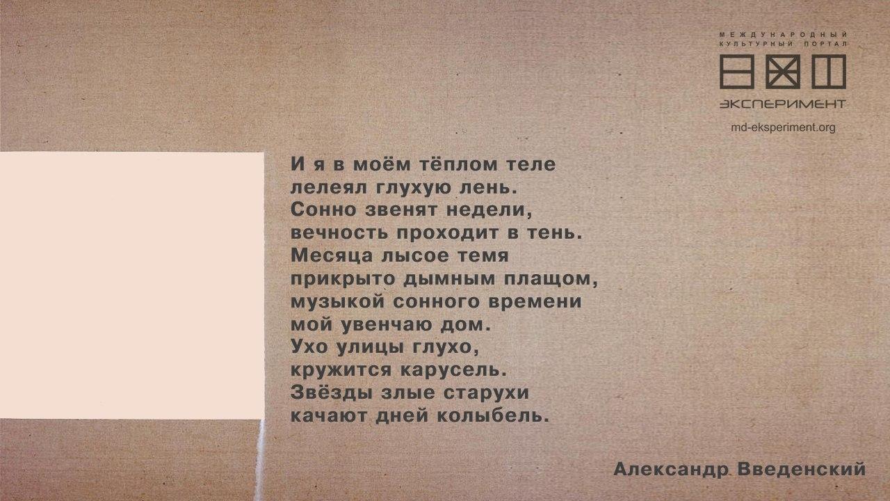 Александр Введенский. И я в моём тёплом теле