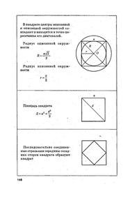 решение задачи по математике 5 класс к параграфу 3 6 с а козлова