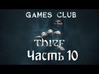 Прохождение игры Thief 2014 часть 10